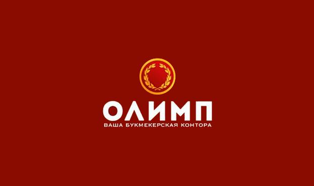 Олимп - букмекерская контора