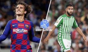 Прогноз Барселона - Реал Бетис 25.08.2019