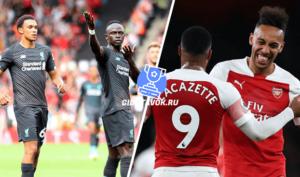 Прогноз Ливерпуль - Арсенал 24.08.2019