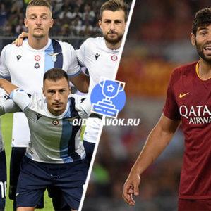 Прогноз Лацио - Рома 1.09.2019