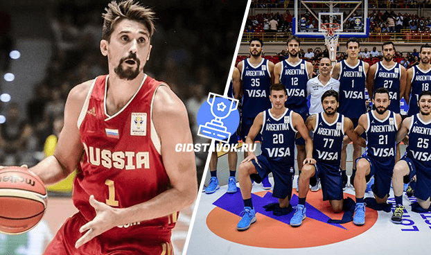 Прогноз Россия - Аргентина 4.09.2019 ЧМ по баскетболу