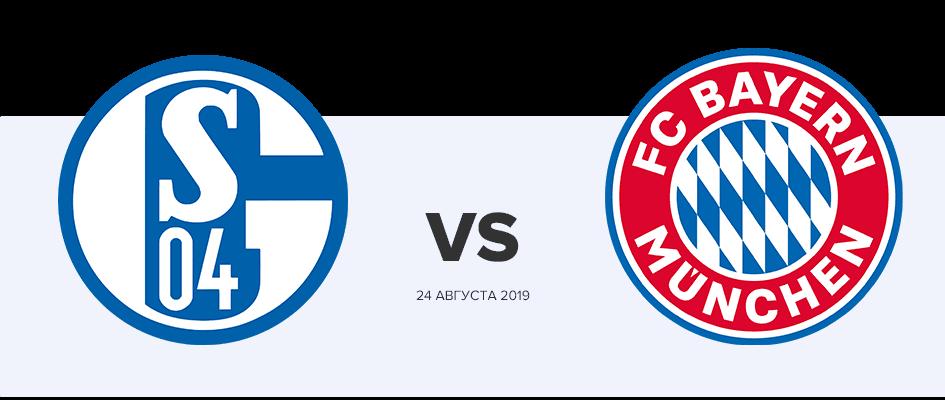 Прогноз Шальке 04 - Бавария 24.08.2019