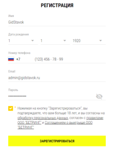 Париматч - регистрация нового пользователя