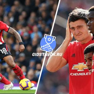 Прогноз Саутгемптон - Манчестер Юнайтед 31.08.2019