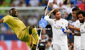 Прогноз Вильярреал - Реал Мадрид 1.09.2019