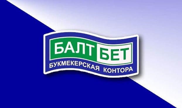 Baltbet - букмекерская контора