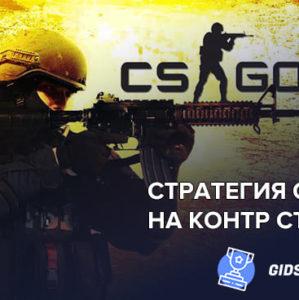Ставки на Контр Страйк (CS Go)