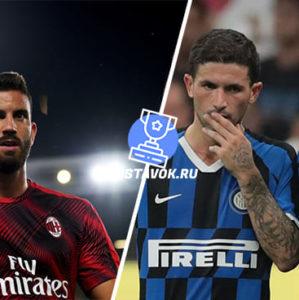 Прогноз Милан - Интер 21.09.19