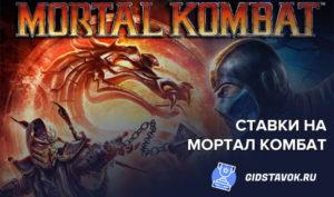 Ставки на Mortal Combat