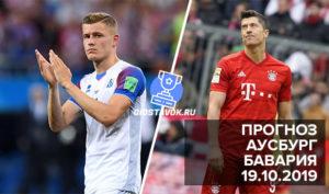 Аусбург - Бавария: прогноз на матч 19.10.2019