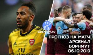 Арсенал - Борнмут: прогноз на матч 06.10.2019