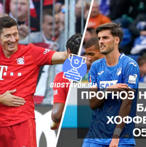 Бавария - Хоффенхайм: прогноз на матч 05.10.2019