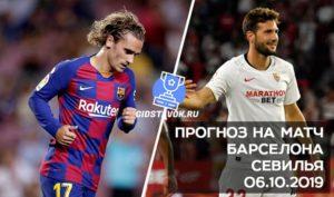 Барселона - Севилья 06.10.2019 Прогноз на матч. На что ставить