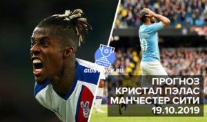 Кристал Пэлас - Манчестер Сити: прогноз на матч 19.10.2019