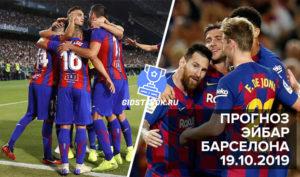 Эйбар - Барселона: прогноз на матч 19.10.2019