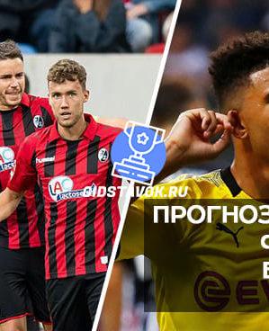 Фрайбург - Боруссия Д: прогноз на матч 05.10.2019