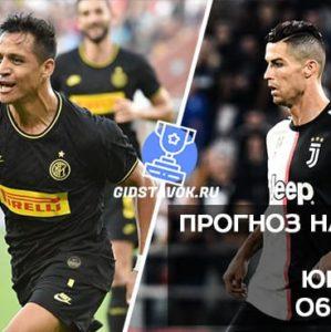 Интер - Ювентус: прогноз на матч 06.10.2019