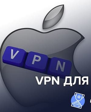 VPN для iPhone/iPad