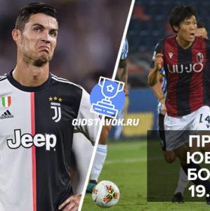 Ювентус - Болонья: прогноз на матч 19.10.2019