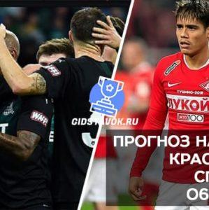 Краснодар - Спартак Москва: прогноз на матч 06.10.2019
