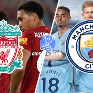 Прогноз Ливерпуль - Манчестер Сити