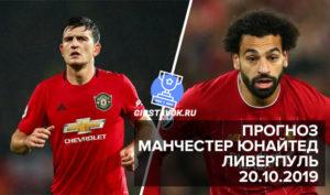Манчестер Юнайтед - Ливерпуль: прогноз на матч 20.10.2019