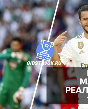 Мальорка - Реал Мадрид: прогноз на матч 19.10.2019