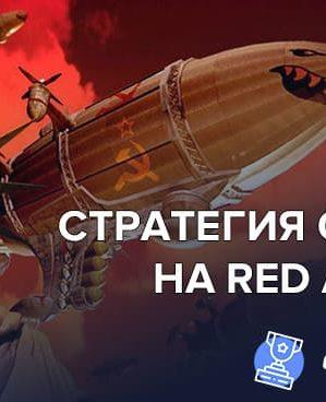 Ставки на Red Alert 2