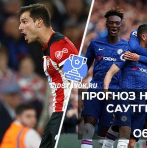 Саутгемптон - Челси: прогноз на матч 06.10.2019