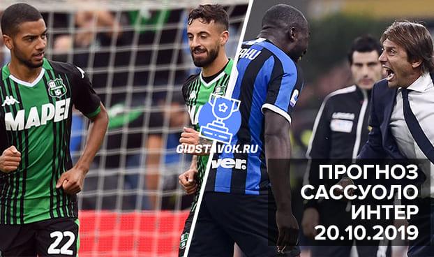 Cассуоло - Интер: прогноз на матч 20.10.2019