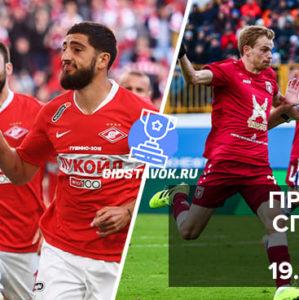 Спартак - Рубин: прогноз на матч 19.10.2019