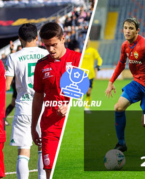 Уфа - ЦСКА: прогноз на матч 20.10.2019