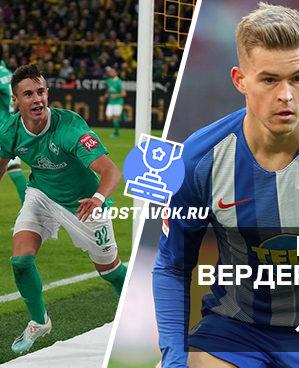 Вердер Бремен - Герта: прогноз на матч 19.10.2019