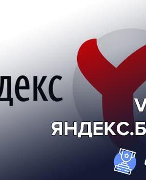 VPN для Яндекс Браузера на компьютере/ноутбуке