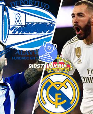 Прогноз Алавес – Реал Мадрид