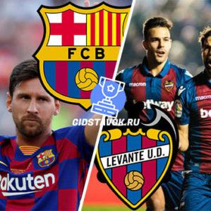 Прогноз Барселона - Леванте