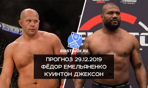Прогноз Фёдор Емельяненко - Куинтон Джексон 29.12.2019