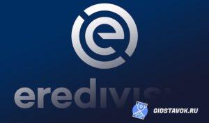 Экспресс-прогноз 14 тур Eredivisie 23-24 ноября 2019