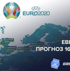 Экспресс-прогноз 16.11.2019 - квалификация Евро 2020