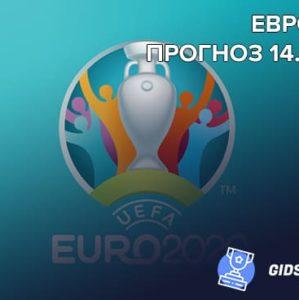Экспресс-прогноз 14.11.2019 - квалификация Евро 2020