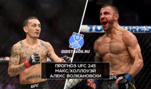 Прогноз Макс Холлоуэй - Алекс Волкановски UFC 245