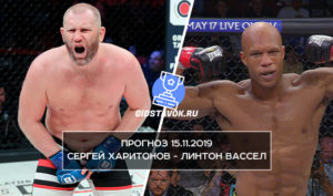 Прогноз Сергей Харитонов - Линтон Вассел 15.11.2019