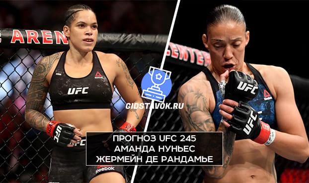 Прогноз Аманда Нуньес - Жермейн Де Рандамье UFC 245