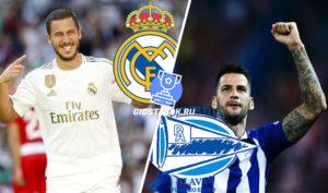 Прогноз Реал Мадрид - Алавес