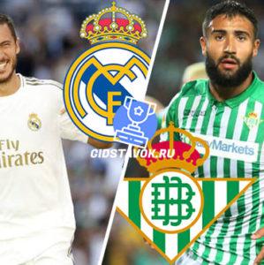 Прогноз Реал Мадрид - Реал Бетис