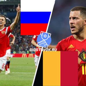 Прогноз Россия - Бельгия