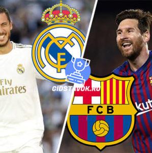 Прогноз Реал Мадрид - Барселона