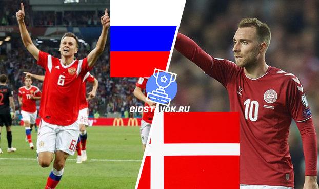 Прогноз Россия - Дания