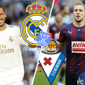 Прогноз Реал Мадрид - Эйбар