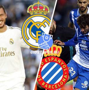 Прогноз Реал Мадрид - Эспаньол